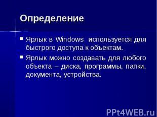 Ярлык в Windows используется для быстрого доступа к объектам. Ярлык в Windows ис