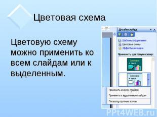 Цветовую схему можно применить ко всем слайдам или к выделенным. Цветовую схему