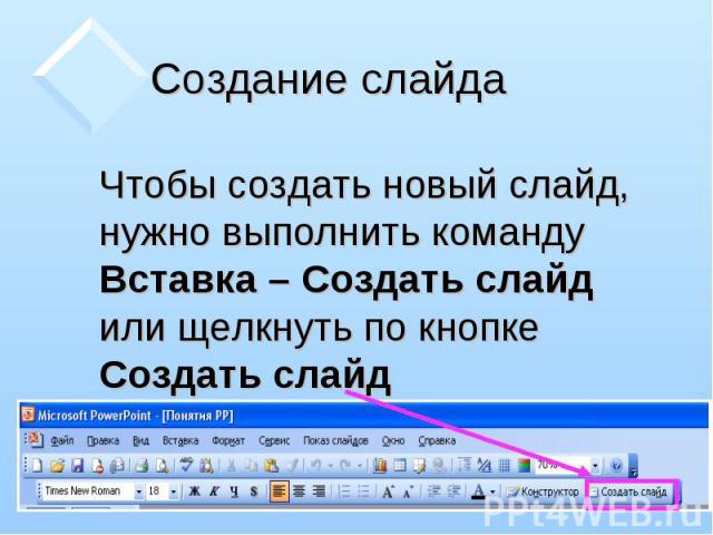 Чтобы создать новый слайд, нужно выполнить команду Вставка – Создать слайд или щелкнуть по кнопке Создать слайд Чтобы создать новый слайд, нужно выполнить команду Вставка – Создать слайд или щелкнуть по кнопке Создать слайд