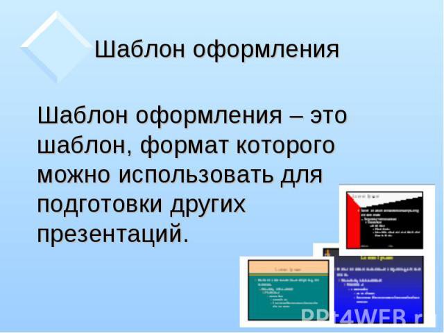 Шаблон оформления – это шаблон, формат которого можно использовать для подготовки других презентаций. Шаблон оформления – это шаблон, формат которого можно использовать для подготовки других презентаций.