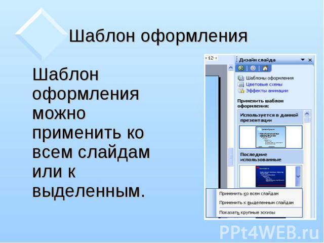 Шаблон оформления можно применить ко всем слайдам или к выделенным. Шаблон оформления можно применить ко всем слайдам или к выделенным.