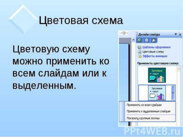 Цветовую схему можно применить ко всем слайдам или к выделенным. Цветовую схему можно применить ко всем слайдам или к выделенным.