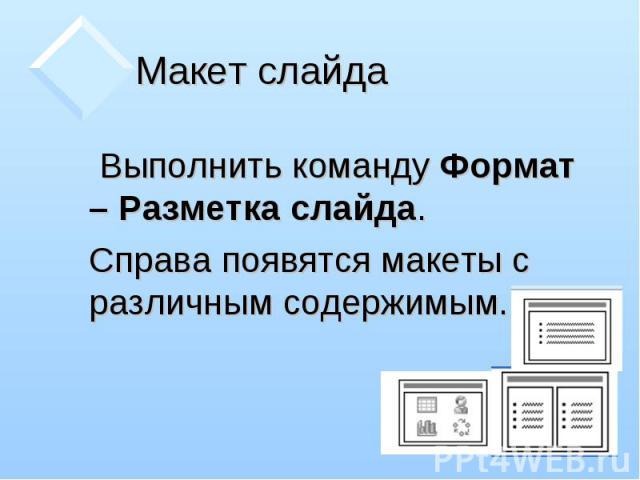 Выполнить команду Формат – Разметка слайда. Выполнить команду Формат – Разметка слайда. Справа появятся макеты с различным содержимым.