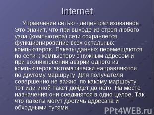Internet Управление сетью - децентрализованное. Это значит, что при выходе из ст