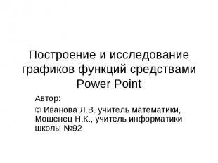 Построение и исследование графиков функций средствами Power Point Автор: © Ивано