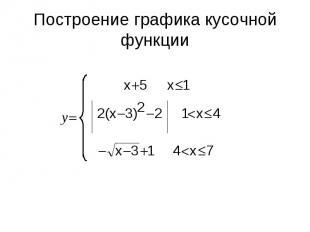 Построение графика кусочной функции