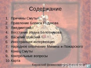 Содержание Причины Смуты Правление Бориса Годунова Лжедмитрий I Восстание Ивана