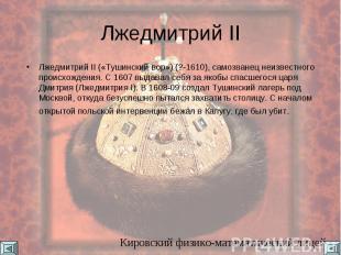 Лжедмитрий II Лжедмитрий II («Тушинский вор») (?-1610), самозванец неизвестного