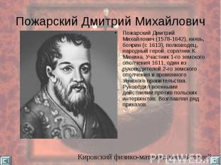 Пожарский Дмитрий Михайлович Пожарский Дмитрий Михайлович (1578-1642), князь, бо