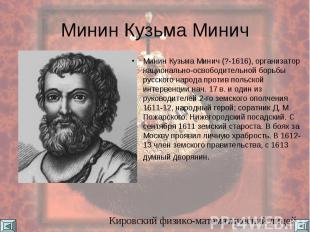 Минин Кузьма Минич Минин Кузьма Минич (?-1616), организатор национально-освободи