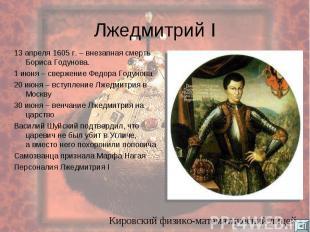 Лжедмитрий I 13 апреля 1605 г. – внезапная смерть Бориса Годунова. 1 июня – свер