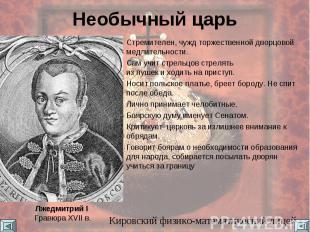 Необычный царь Стремителен, чужд торжественной дворцовой медлительности. Сам учи