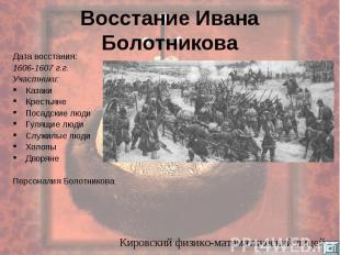 Восстание Ивана Болотникова Дата восстания: 1606-1607 г.г. Участники: Казаки Кре