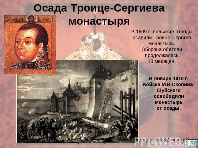 Осада Троице-Сергиева монастыря В 1609 г. польские отряды осадили Троице-Сергиев монастырь. Оборона обители продолжалась 18 месяцев.