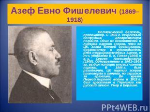 Политический деятель, провокатор. С 1893г. секретный сотрудник Департамент