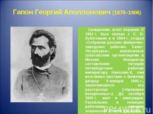 Священник, агент охранки. С 1902г. был связан с С. В. Зубатовым и в 1904&n