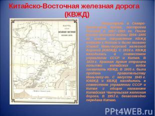 Магистраль в Северо-Восточном Китае, построена Россией в 1897–1903 гг. После рус