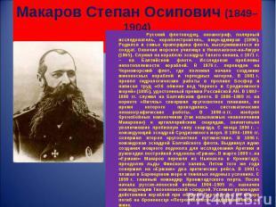 Русский флотоводец, океанограф, полярный исследователь, кораблестроитель, вице-а