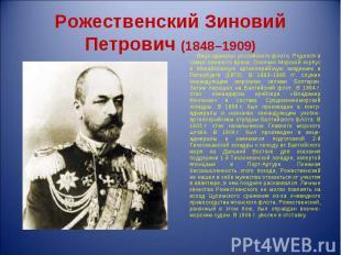 Вице-адмирал российского флота. Родился в семье военного врача. Окончил Морской