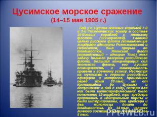 Бой у о.Цусима военных кораблей 2-й и 3-й Тихоокеанских эскадр в составе 3