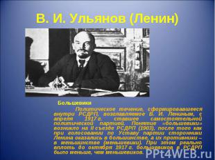 Большевики Большевики Политическое течение, сформировавшееся внутри РСДРП, возгл