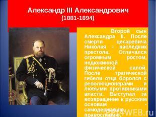 Второй сын Александра II. После смерти цесаревича Николая – наследник престола.