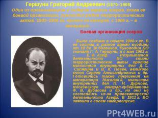 Боевая организация эсеров Боевая организация эсеров Была создана в начале 1900-х