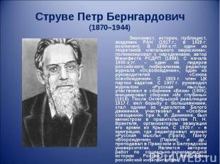 Экономист, историк, публицист, академик РАН (1917г., в 1928г. исключ
