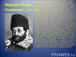 Настоящая фамилия – Цедербаум, псевдоним – Л.Мартов. Родился в семье служа