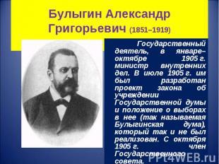 Государственный деятель, в январе–октябре 1905г. министр внутренних дел. В