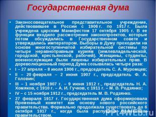 Законосовещательное представительное учреждение, действовавшее в России с 1906&n