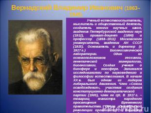 Ученый-естествоиспытатель, мыслитель и общественный деятель, создатель многих на