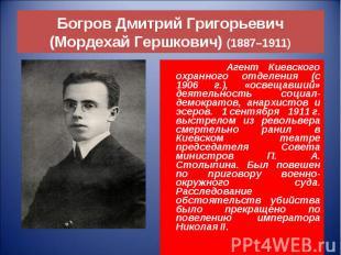 Агент Киевского охранного отделения (с 1906 г.), «освещавший» деятельность социа
