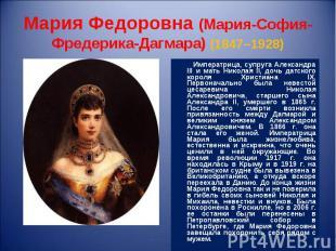 Императрица, супруга Александра III и мать Николая II, дочь датского короля Хрис