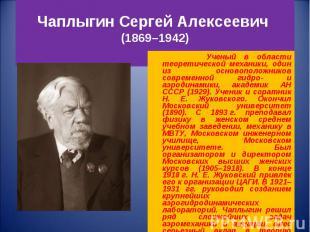 Ученый в области теоретической механики, один из основоположников современной ги