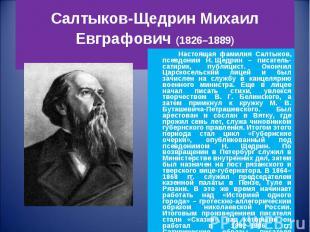 Настоящая фамилия Салтыков, псевдоним Н.Щедрин – писатель-сатирик, публици