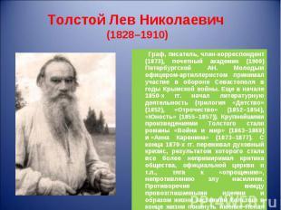 Граф, писатель, член-корреспондент (1873), почетный академик (1900) Петербургско
