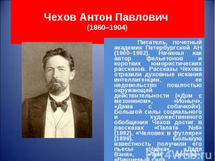 Писатель, почетный академик Петербургской АН (1900–1902). Начинал как автор фель