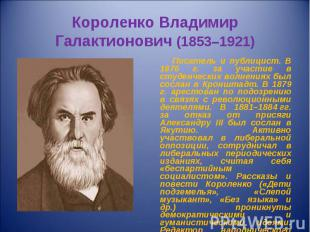 Писатель и публицист. В 1876 г. за участие в студенческих волнениях был сослан в