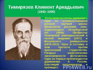 Естествоиспытатель-дарвинист, один из основоположников русской научной школы физ