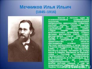 Биолог и патолог, один из основоположников сравнительной патологии, эволюционной