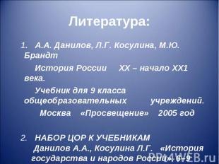 1. А.А. Данилов, Л.Г. Косулина, М.Ю. Брандт 1. А.А. Данилов, Л.Г. Косулина, М.Ю.