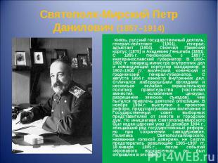 Князь, русский государственный деятель; генерал-лейтенант (1901), генерал-адъюта
