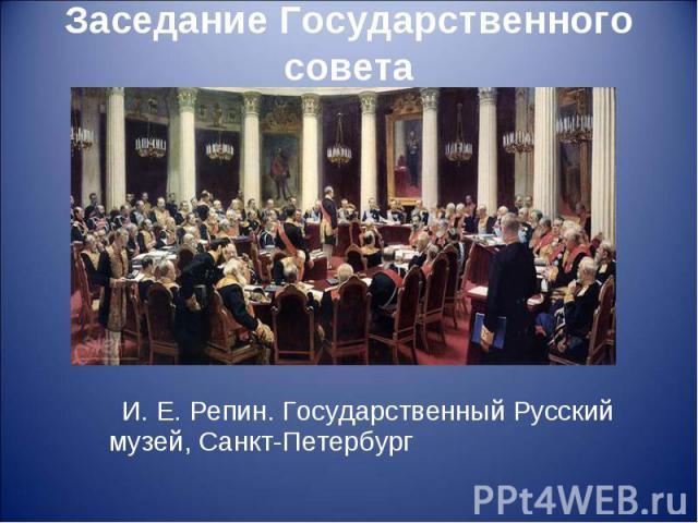 И.Е.Репин. Государственный Русский музей, Санкт-Петербург И.Е.Репин. Государственный Русский музей, Санкт-Петербург