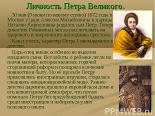 Личность Петра Великого. 30 мая (9 июня по новому стилю) 1672 года в Москве у ца