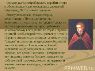 Однако, когда потребовалось перейти от игр к обязательному для московских цареви