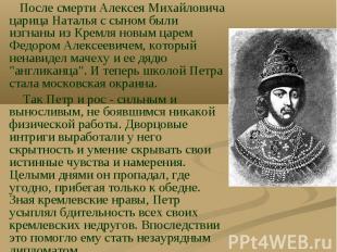 После смерти Алексея Михайловича царица Наталья с сыном были изгнаны из Кремля н