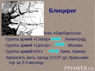 План «Барбаросса» План «Барбаросса» Группа армий «Север» Ленинград Группа армий