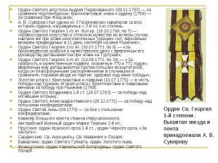 Орден Святого апостола Андрея Первозванного (09.11.1787) — за сражение под Кинбу