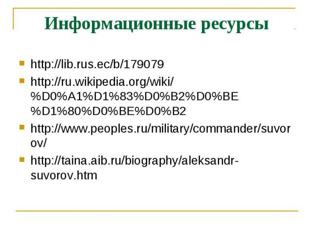 http://lib.rus.ec/b/179079 http://lib.rus.ec/b/179079 http://ru.wikipedia.org/wiki/%D0%A1%D1%83%D0%B2%D0%BE%D1%80%D0%BE%D0%B2 http://www.peoples.ru/military/commander/suvorov/ http://taina.aib.ru/biography/aleksandr-suvorov.htm